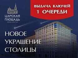 ЖК «Царская площадь» Ипотека от 5,8%. 5 мин